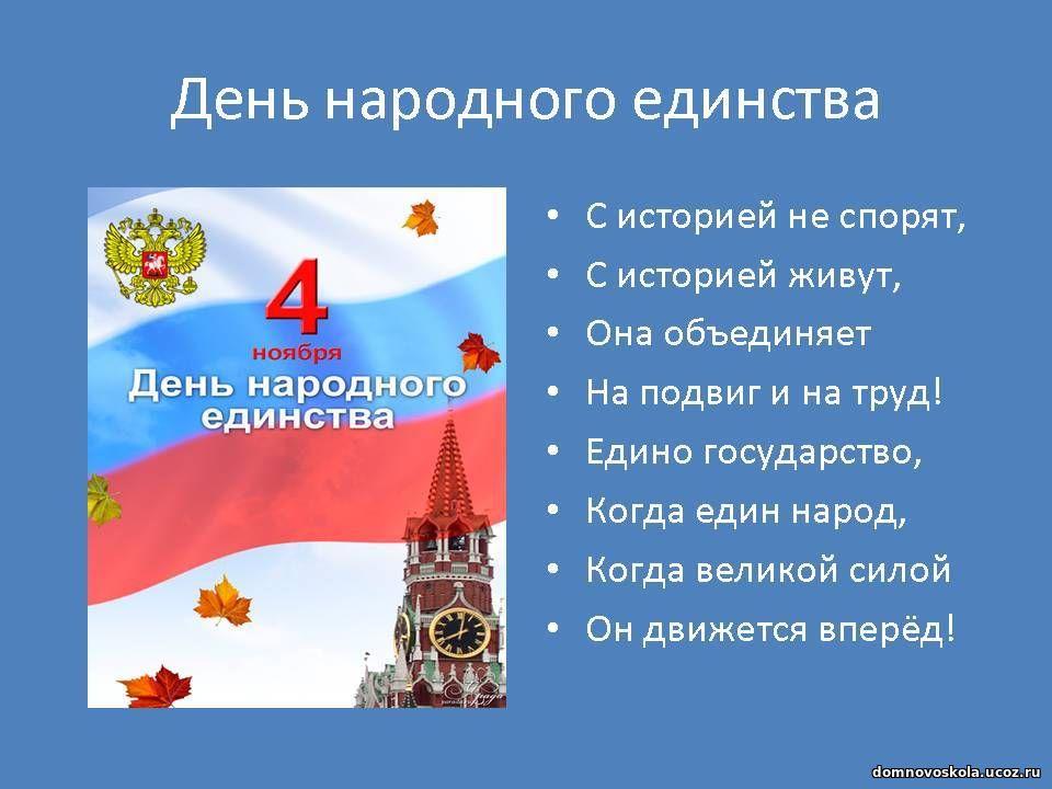 С днем единства россии фото