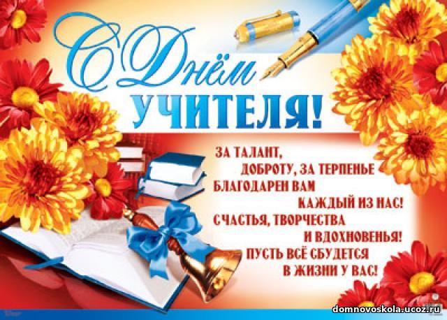 Самые хорошие поздравления ко дню учителя